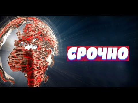 Последние Новости сегодня 26.03.2020
