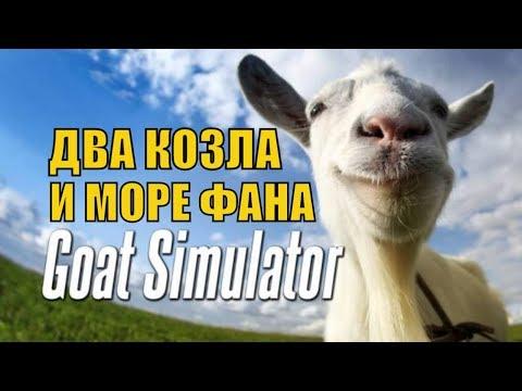 Видео Играть симулятор козла онлайн бесплатно без регистрации