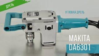 дрель/шуруповерт Makita DA6301 обзор