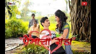 --premacha-rada-ep-1-marathi-web-series