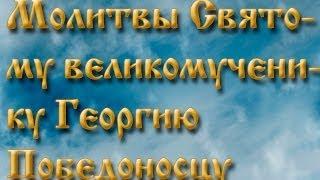 Молитвы святому великомученику Георгию Победоносцу .