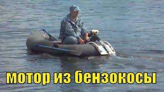 лодочный мотор своими руками из бензокосы