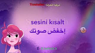 تعلم اللغة التركية | حلقة مخصصة للمبتدئين في اللغة التركية