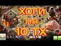 Лучшие атаки хогами на базы 10тх с массовки топов Отличная и четкая тактика для тх10 с тараном mp3