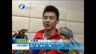 20130909 宁泽涛 Ning Zetao 닝제타오 Interview: Nation Game 50m freestyle finals