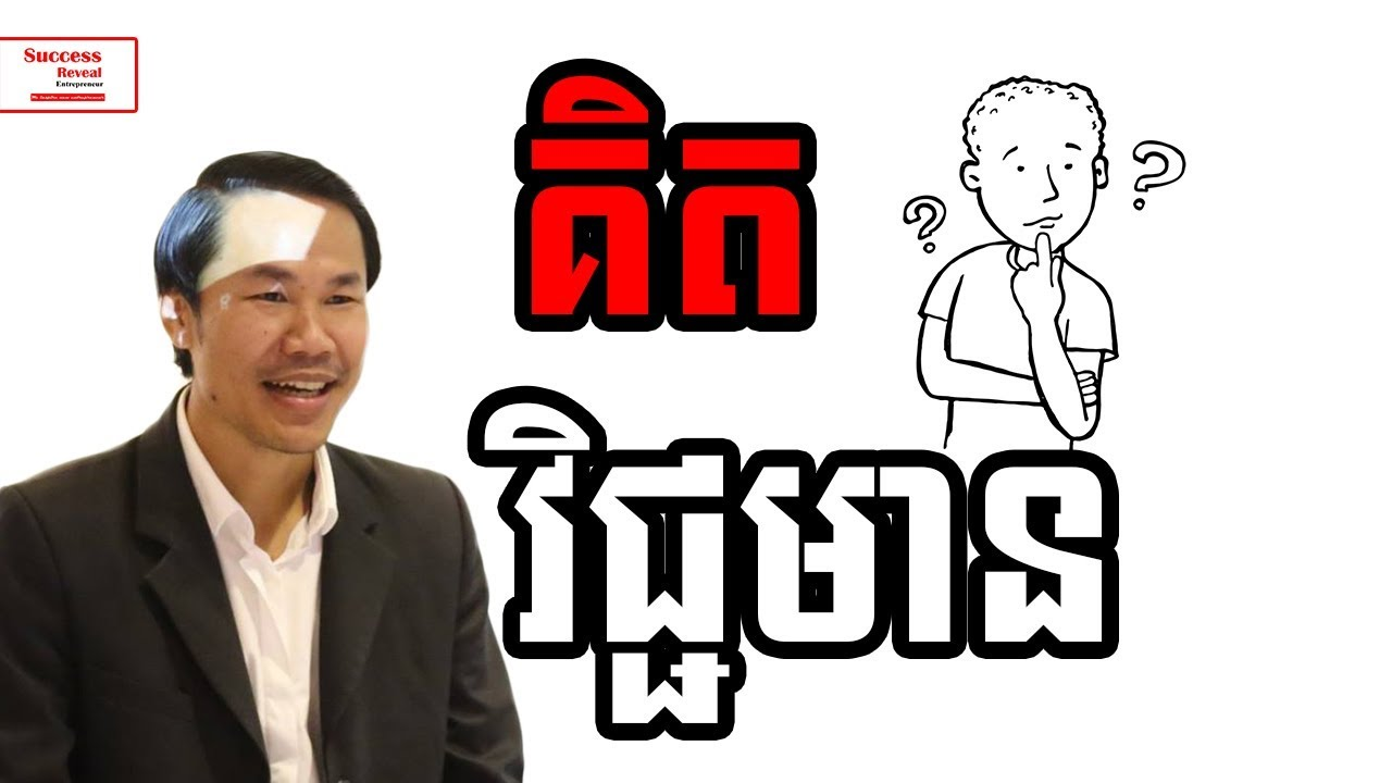 Khim Sokheng - Think Positive Make you successful | Success Reveal