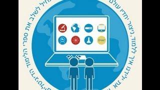 הספרים הדיגיטליים מבית מטח - עולם חינוך טוב יותר