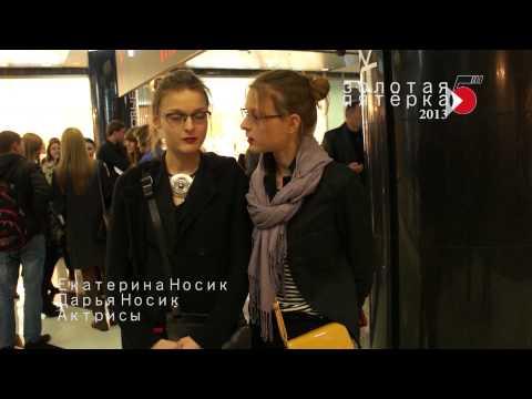Золотая Пятёрка 2013 - Дарья и Екатерина Носик