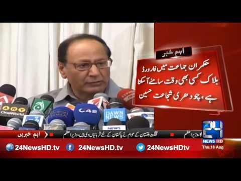 24 Breaking : Opposition struggle together against Nawaz Sharif , Ch Shujaat Hussain