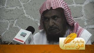 ذاكرة من الماضي جزء 2 | تاريخ المخلاف السليماني مع المؤرخ : محمد بن محسن الدغريري