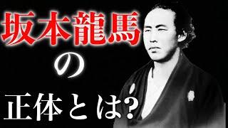 幕末のヒーローである坂本龍馬は一体誰に暗殺されたのか... 未だに解明...
