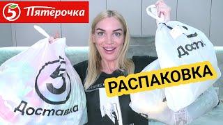 Покупки в ПЯТЁРОЧКЕ Распаковка доставки еды Silena Shopping Live