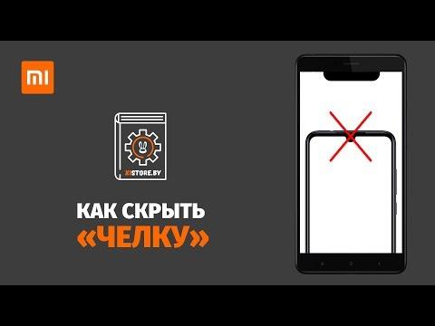 Как скрыть «челку» на любом Android смартфоне