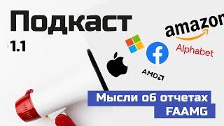 Отчеты компаний лидеров технологического сектора FAAMG и мнение по рублю НеБлумберг Подкаст 1