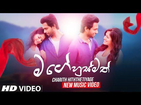 Mage Husmath ( මගෙ හුස්මත් ) - Charith Hiththetiyage New Music Video | Sinhala Song 2021