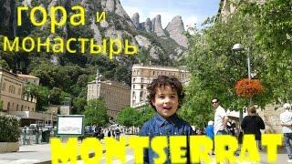 Гора и монастырь МОНСЕРРАТ. MONTSERRAT(Гора и монастырь МОНСЕРРАТ. MONTSERRAT Неподалеку от Барселоны находится одна из самых загадочных достопримеча..., 2016-07-22T08:33:47.000Z)