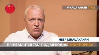 Мнацаканян/Time  Мнацаканян/Time  Сможет ли лайнер Бабаджаняна прилететь в Баку
