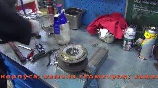 видео Ремонт турбин Одесса