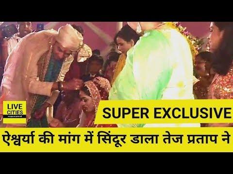 EXCLUSIVE : देखिये - देखिये   Aishwarya Rai की मांग में सिंदूर डाला Tej Pratap Yadav ने   LiveCities