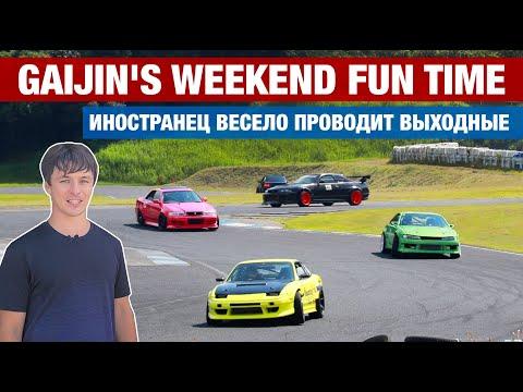 Gaijin's Weekend Fun Time | Веселый викэнд иностранца в Японии