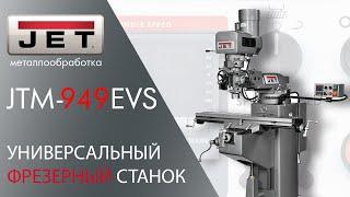 JET JTM-949EVS УНИВЕРСАЛЬНЫЙ ФРЕЗЕРНЫЙ СТАНОК / Обзор + тест