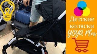 Детские коляски YOYA Plus (Baby YOYA Plus). Внимание! Прямой обзор с фабрики в Китае.
