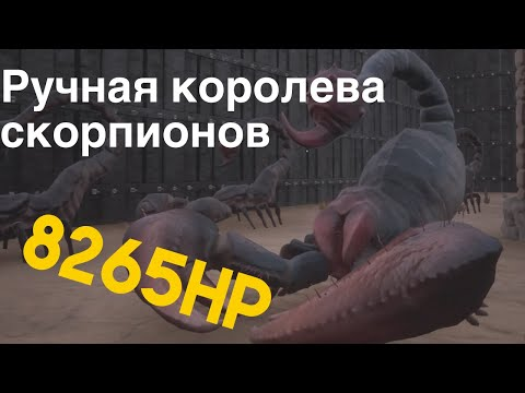 Ручной скорпион 8265HP Conan Exiles PS4 2019 Scorpion Queen Pet