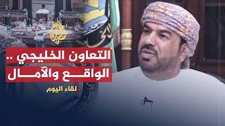 لقاء اليوم - مجلس التعاون الخليجي.. الواقع والآفاق