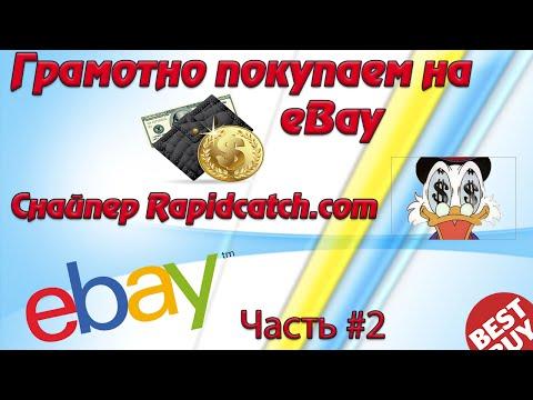 Как правильно покупать на eBay Часть Вторая Аукционный снайпер Rapidcatch.com