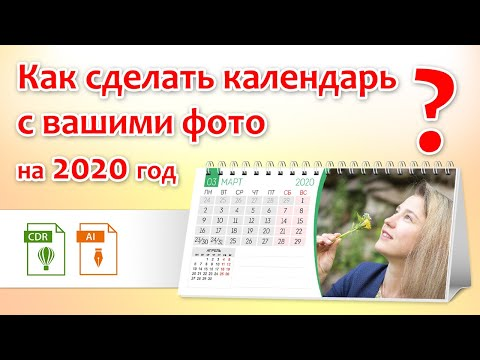 Как сделать календарь с вашими фото на 2020 год