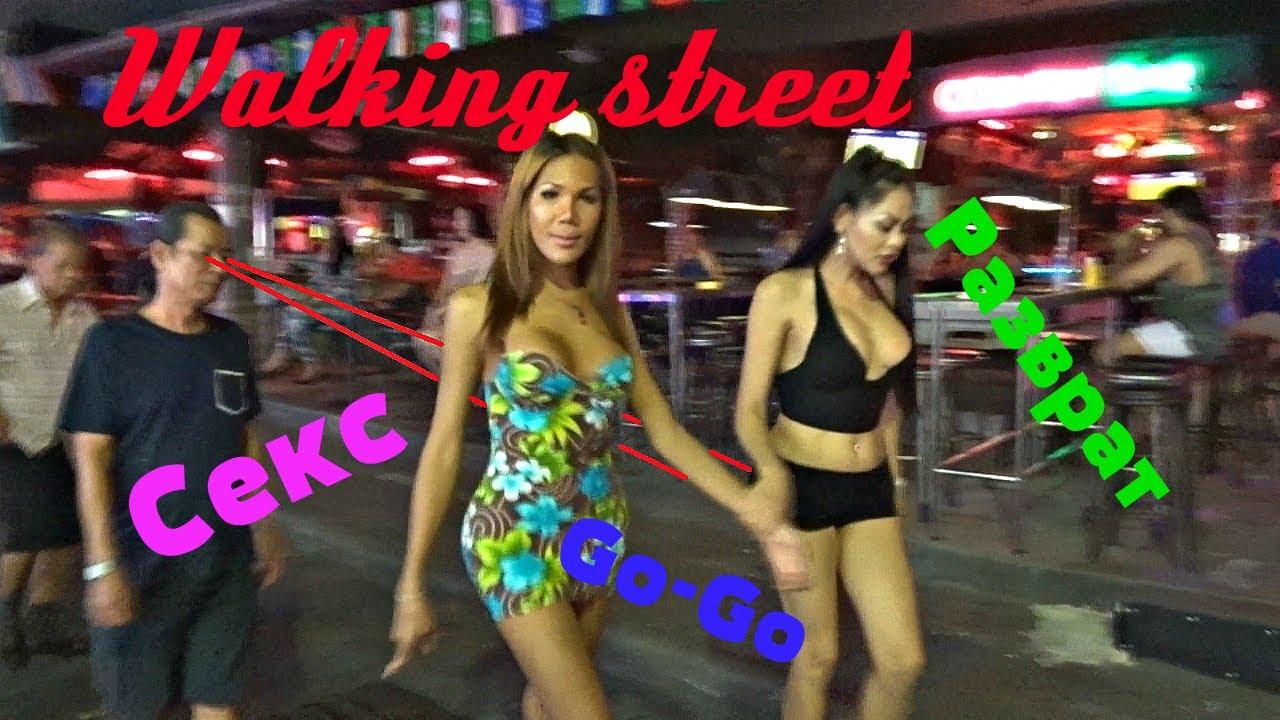 Пхукет секс шоу видео на ютубе