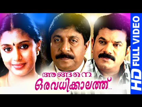 Malayalam Full Movie New Releases | Angane Oru Avadhikkalathu | Sreenivasan,Mukesh Malayalam Movies