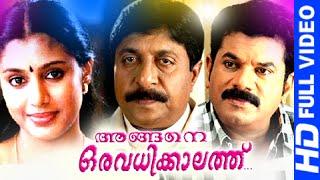 Malayalam Full Movie New Releases | Angane Oru Avadhikkalathu | Sreenivasan,Mukesh Malayalam Movies