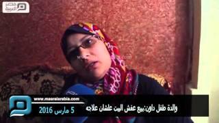 مصر العربية | والدة طفل داون:ببيع عفش البيت علشان علاجه
