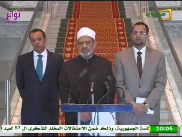 تصريح شيخ الأزهر أحمد الطيب بعد زيارته للرئيس الموريتاني محمد ولد عبد العزيز - قناة الموريتانية