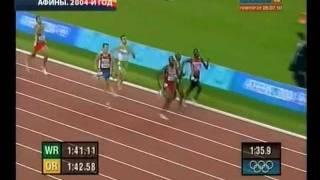 Borzakovskiy Athens 2004 800m  victory