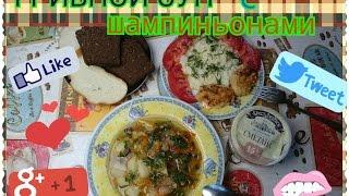 Первое блюдо: Грибной суп с шампиньонами