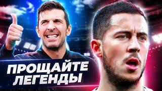 ТОП 7 футболистов ЗАВЕРШАЮЩИХ КАРЬЕРУ в этом сезоне GOAL24