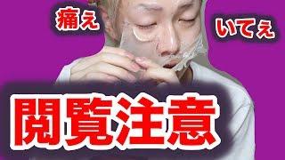 【閲覧注意】剥がす顔パックがマジで衝撃すぎたwww thumbnail