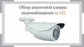 Обзор аналоговой камеры видеонаблюдения за 52$