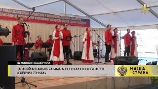Казачий ансамбль АТАМАН. Сирия. Программа