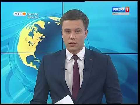 Выпуск «Вести-Иркутск» 28.05.2019 (05:35)