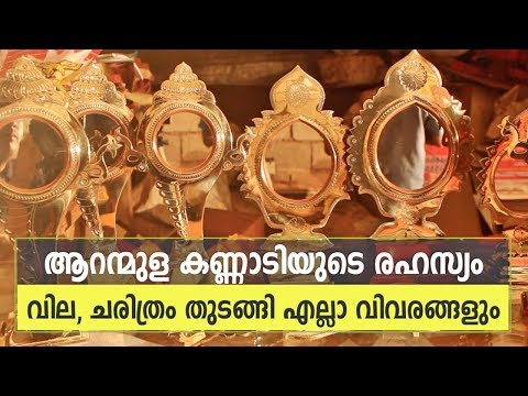 Aranmula Kannadi Making Process, Cost, Secret, Price & Histo
