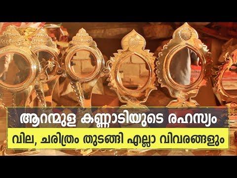 Aranmula Kannadi Making Process, Cost, Secret, Price & History – Malayalam Travel Video