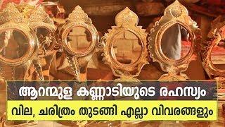 Aranmula Kannadi Making Process, Cost, Secret, Price & History - Malayalam Travel Video