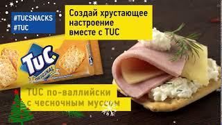Рецепт от TUC по валлийски ветчина с сыром и чесноком