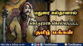 மதுரை சுல்தான்கள் ஆட்சியில் தமிழகம்..! | Madurai sultan dynasty | Tamil Creators