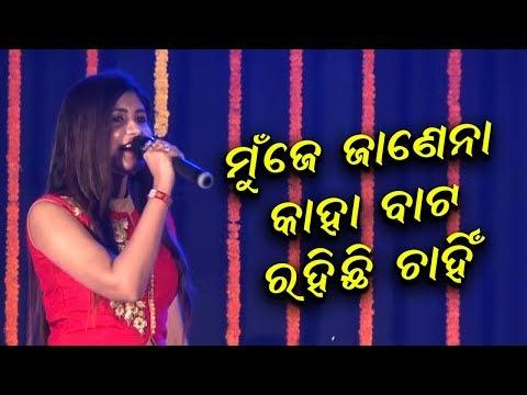 Mu Je Janena Kaha bata Chahinchi Rahi || Lipsa Mohapatra || Odia Song