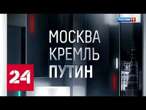 Смотреть Москва. Кремль. Путин. От 26.01.20 онлайн