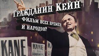 Гражданин Кейн - Лучший Фильм в Истории Кино?